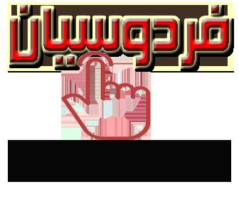 بانک اطلاعات شهدای فردوس -بشرویه و سرایان